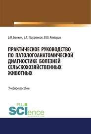 Практическое руководство по патологоанатомической диагностике болезней сельскохозяйственных животных