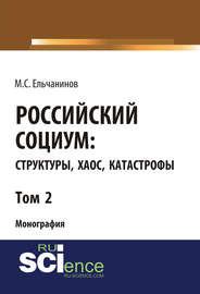 Российский социум: структуры, хаос, катастрофы. Том 2
