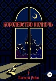Королевство Полночь