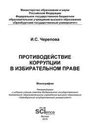 Противодействие коррупции в избирательном праве