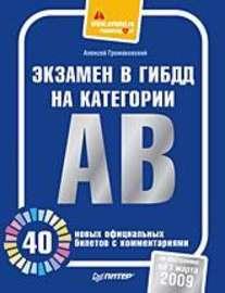 Экзамен в ГИБДД на категории А, В. 40 новых официальных билетов с комментариями