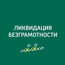 Пушкин, которого мы не знаем