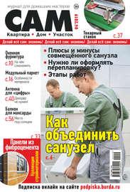 Сам. Журнал для домашних мастеров. №04/2019