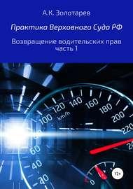 Практика Верховного Суда РФ. Возвращение водительских прав, часть 1