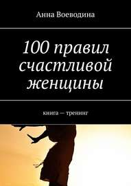 100 правил счастливой женщины. книга – тренинг