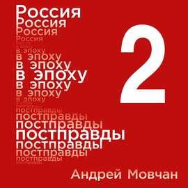 Россия в эпоху постправды: Здравый смысл против информационного шума. Том 2. Части 5-8