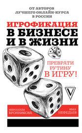 Книга Игрофикация в бизнесе и в жизни: преврати рутину в игру!
