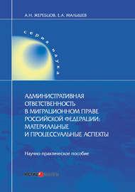 Административная ответственность в миграционном праве Российской Федерации. Материальные и процессуальные аспекты