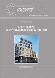 Архитектура многоэтажных жилых зданий