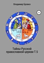Тайны Русской православной церкви. Т. 5