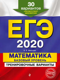 ЕГЭ-2020. Математика. Базовый уровень.Тренировочные варианты. 30 вариантов