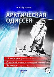 Арктическая одиссея