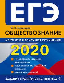 ЕГЭ-2020. Обществознание. Алгоритм написания сочинения