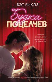 Книга Будка поцелуев