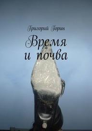 Книга Время ипочва