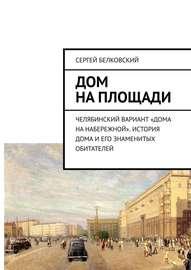 Дом на площади. Челябинский вариант «дома на Набережной». История дома и его знаменитых обитателей