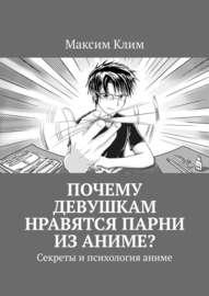 Почему девушкам нравятся парни из аниме? Секреты и психология аниме
