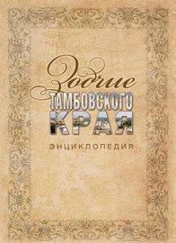 Зодчие Тамбовского края