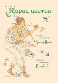 Парад цветов. Цветы из сада Шекспира (сборник)