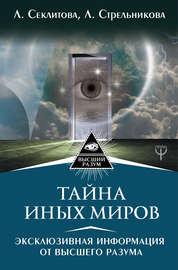 Книга Тайна Иных Миров. Эксклюзивная информация от Высшего Разума