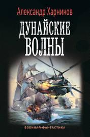 Книга Дунайские волны