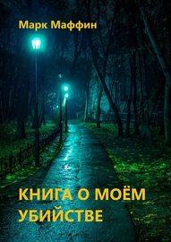 Книга о моем убийстве