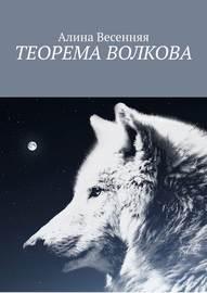 Теорема Волкова