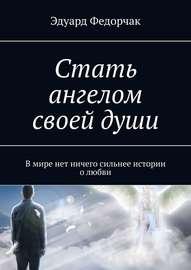 Стать ангелом своей души. В мире нет ничего сильнее истории о любви