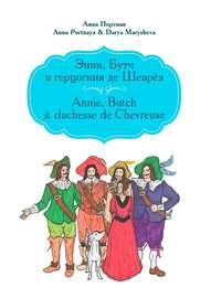 Энни, Бутч и герцогиня де Шеврёз. Annie, Butch & duchesse de Chevreuse