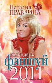 Книга Календарь фэншуй 2011
