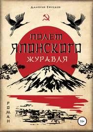 Полёт японского журавля. Я русский