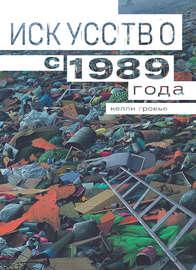 Искусство с 1989 года