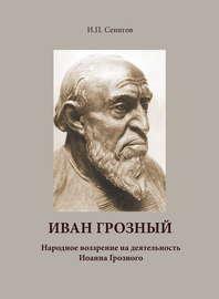 Иван Грозный. Народное воззрение на деятельность Иоанна Грозного