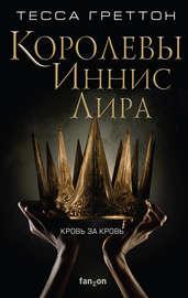 Книга Королевы Иннис Лира
