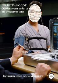 Полиграфолог. Особенности работы на детекторе лжи