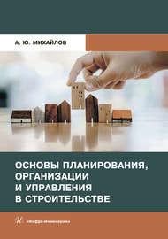 Основы планирования, организации и управления в строительстве