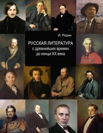 Русская литература с древнейших времен до начала XX века