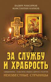 За службу и храбрость. Священники – кавалеры ордена Святого Георгия. Неизвестные страницы