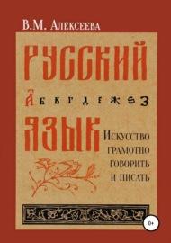 Русский язык. Искусство грамотно говорить и писать