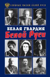 Славные имена Белой Руси. Белая гвардия Белой Руси