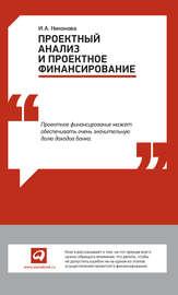 Книга Проектный анализ и проектное финансирование