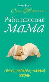Книга Работающая мама. Семья, карьера, личная жизнь