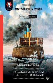 Русская Арктика: лед, кровь и пламя