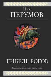 Книга Гибель Богов. Трилогия