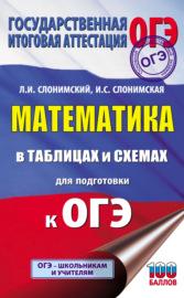 ОГЭ. Математика в таблицах и схемах. Справочное пособие. 5-9 классы