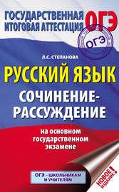 Русский язык. Сочинение-рассуждение на ОГЭ