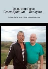 Север Крайний – Воркута… Тоска и чувства поэта Севера Владимира Геруна