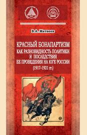 Красный бонапартизм как разновидность политики и последствия ее проведения на Юге России (1917-1921гг)