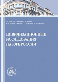 Цивилизационные исследования на Юге России