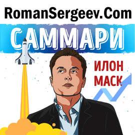 Саммари на книгу «Илон Маск». Эшли Вэнс